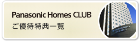 Panasonic Homes CLUB ご優待特典